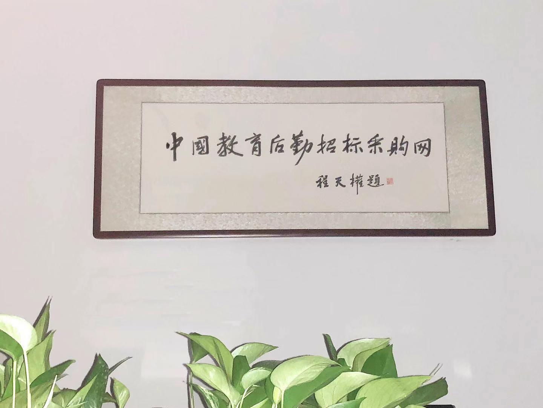 中国教育后勤协会程天权主席为中国教育后勤招标采购网题字