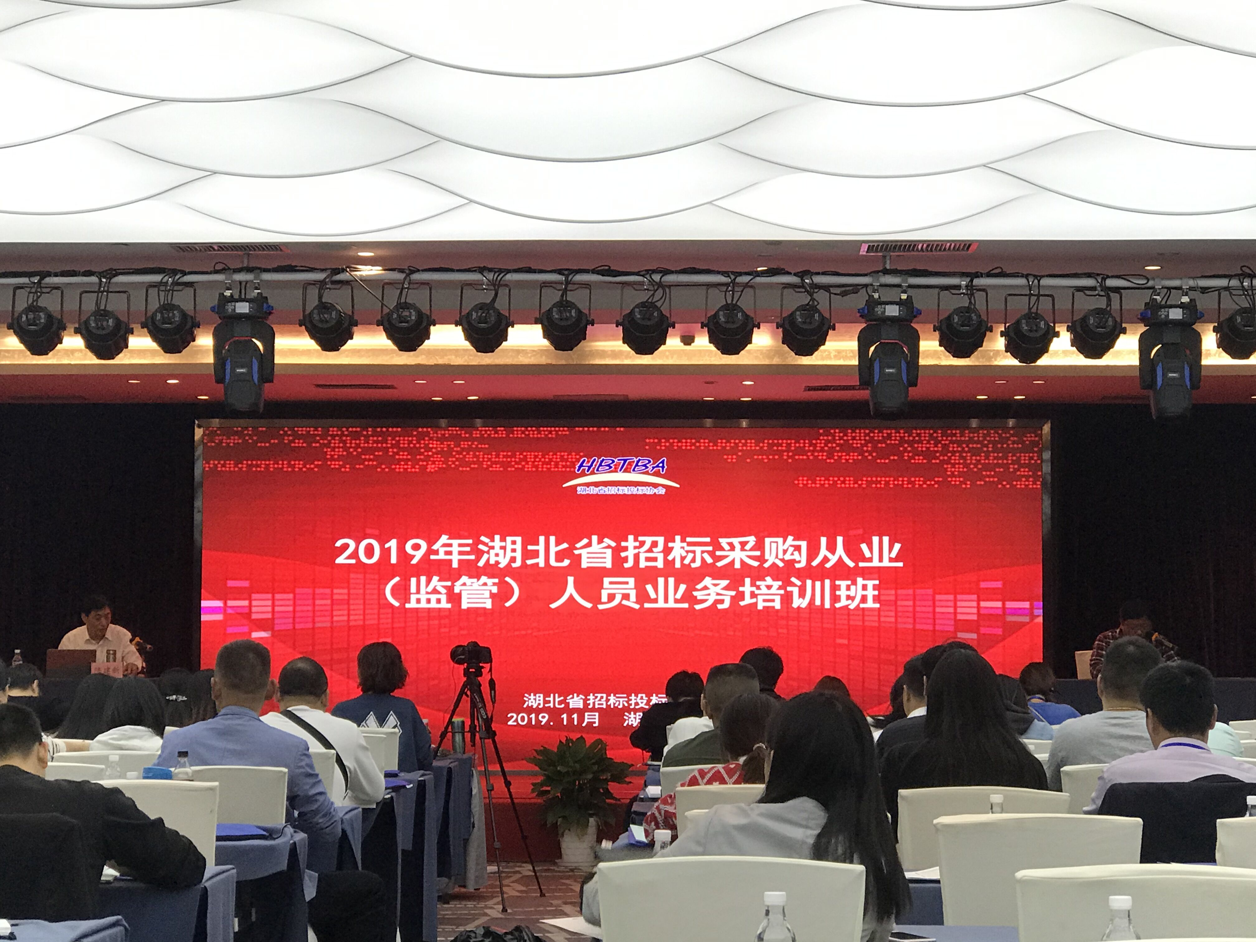 武汉理工大学组织学校采购人员参加业务培训