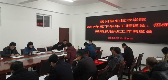 宿州职业技术学院召开工程建设、招标采购、验收工作调度会