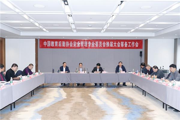 中国教育后勤协会安全管理专业委员会召开换届大会筹备工作会