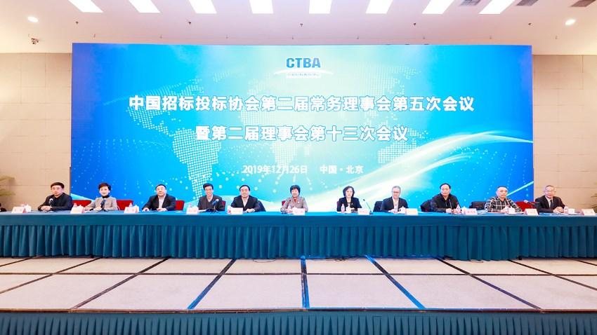 中国招标投标协会在京召开第二届常务理事会第五次会议暨第二届理事会第十三次会议并举行表彰仪式