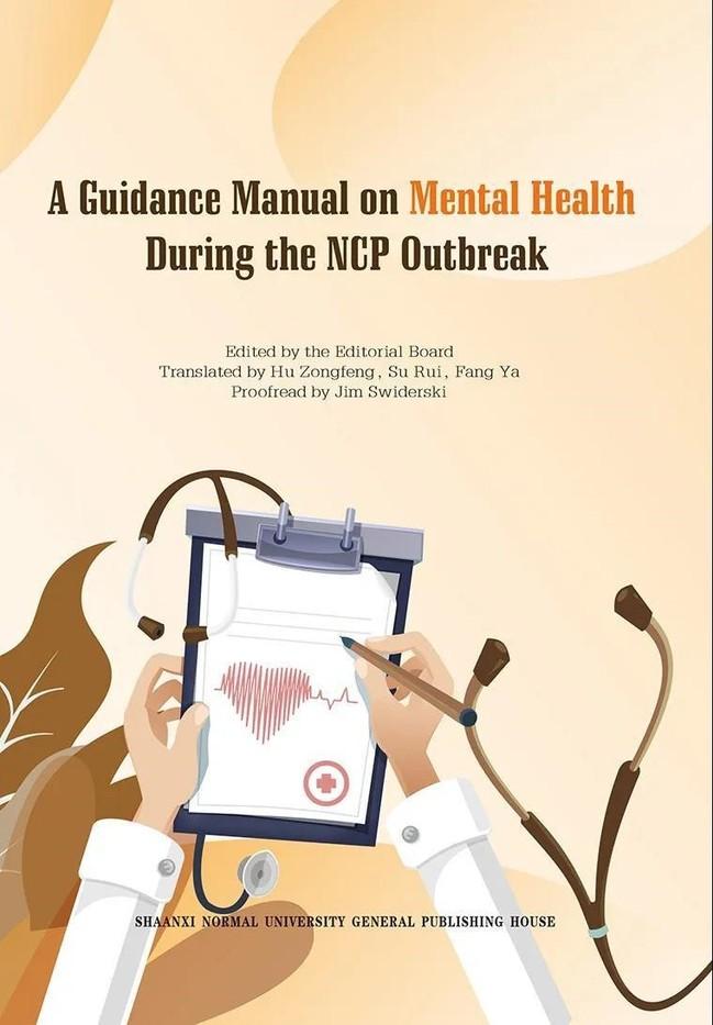 南京医科大学为留校留学生发放英文版疫情心理健康指导手册