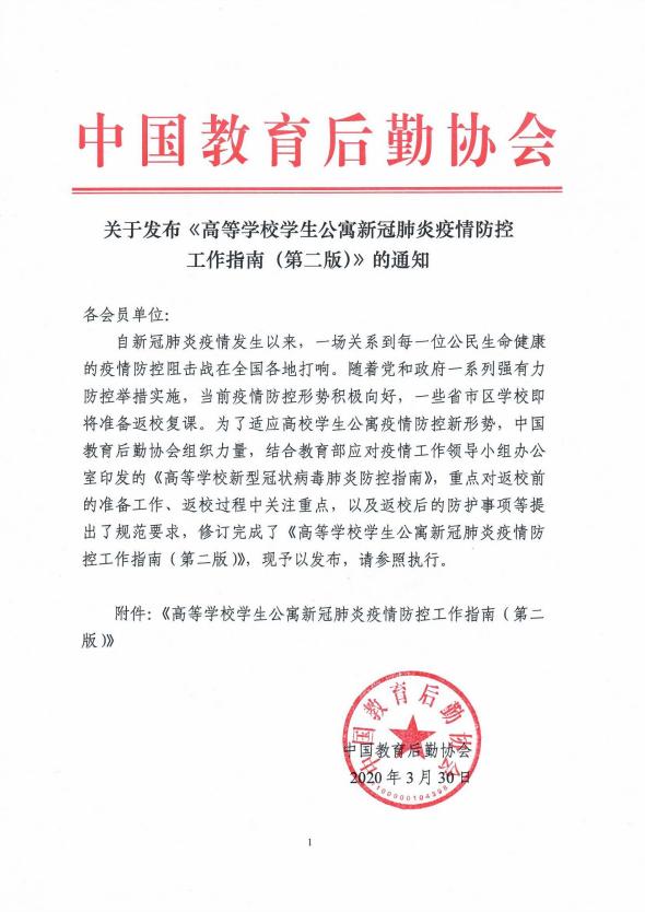 中国教育后勤协会——关于发布《高等学校学生公寓新冠肺炎疫情防控工作指南(第二版)》的通知