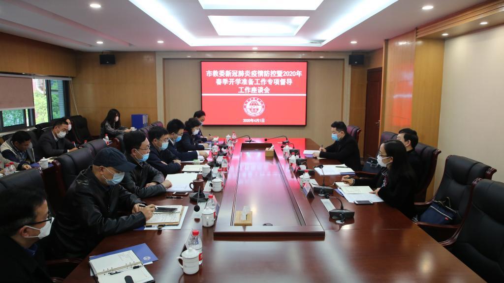 市教委督导组来四川外国语大学督导检查疫情防控和开学准备工作