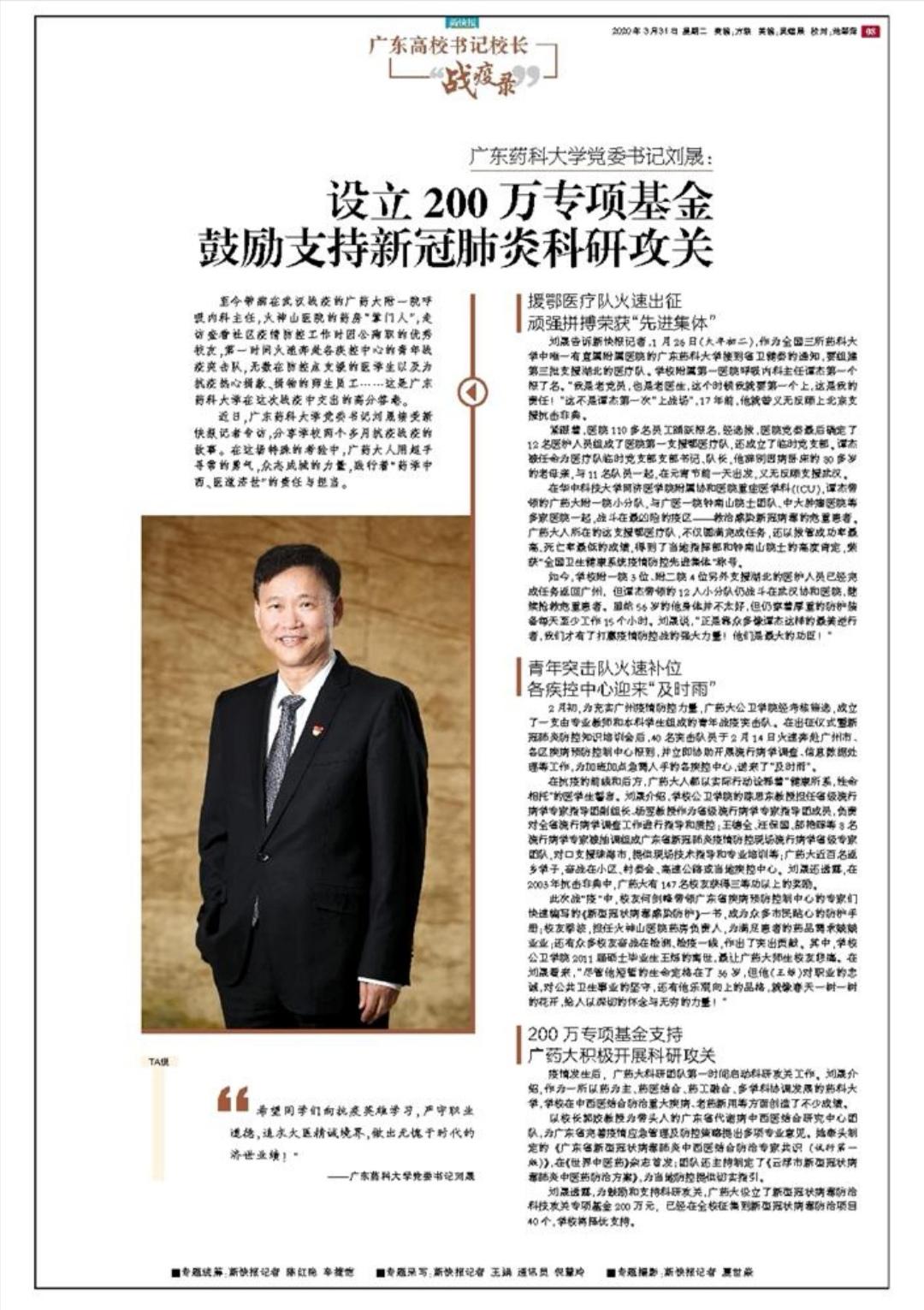 【新快报】广东高校书记校长战疫录:广东药科大学党委书记刘晟