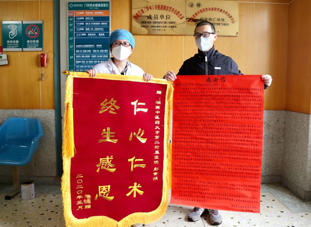 【同舟共济】视频问诊成功获救 武汉新冠肺炎患者向附二院赠送锦旗