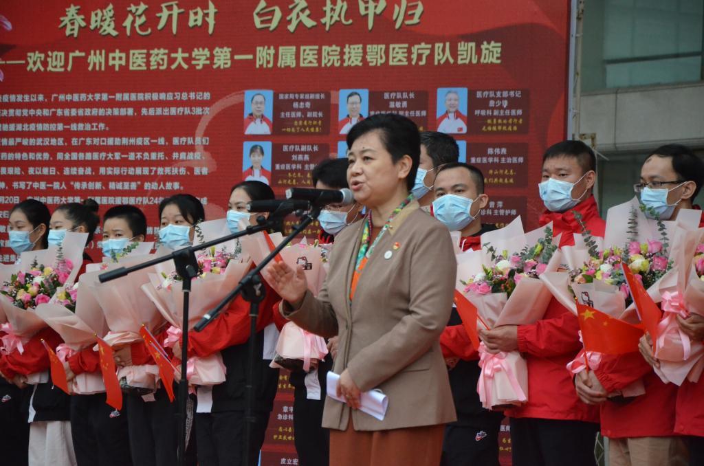 广州中医药大学党委书记张建华高度赞扬援湖北医疗队在疫情防控战场考出优异成绩