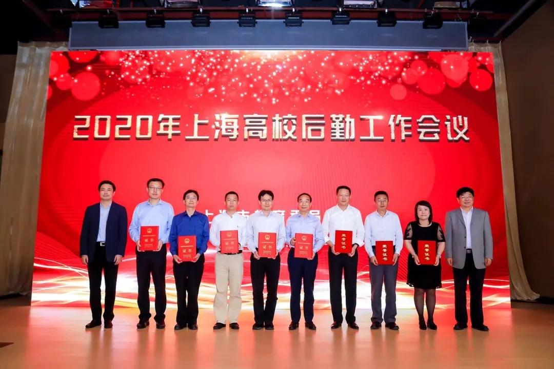 2020年上海高校后勤工作会议顺利召开