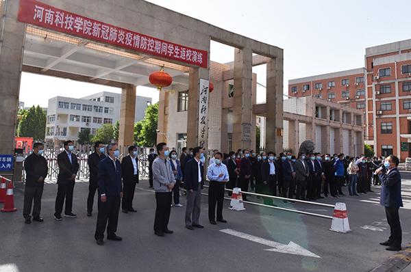 """河南科技大学严把""""六关""""开展返校复学疫情防控实战演练"""