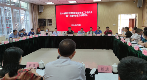 四川省高校后勤协会职业教育工作委员会一届一次理事会及2020年工作研讨会在教育宾馆召开