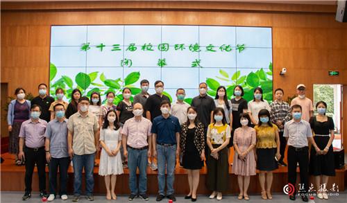 杭州电子科技大学|第十三届校园环境文化节顺利闭幕