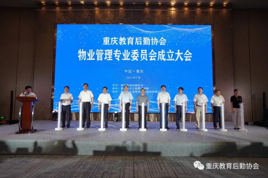 重庆教育后勤协会分支机构换届暨物业管理专业委员会成立大会成功召开